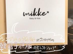 モール型サロンお店紹介『mikke』さま