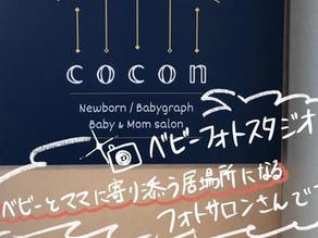 モール型サロンお店紹介『cocon』さま