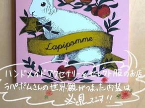 モール型サロンお店紹介『Lapipomme』さま