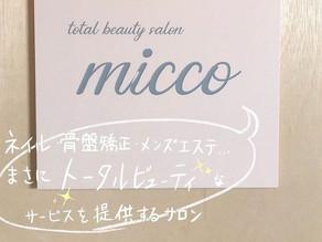 モール型サロンお店紹介『micco』さま