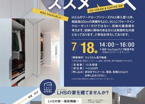 研究会のお知らせ IKEA・PAXのススメ 7/18(土)