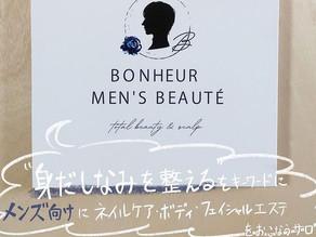 モール型サロンお店紹介『Bonheur』さま