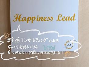 モール型サロンお店紹介『Happiness Lead』さま