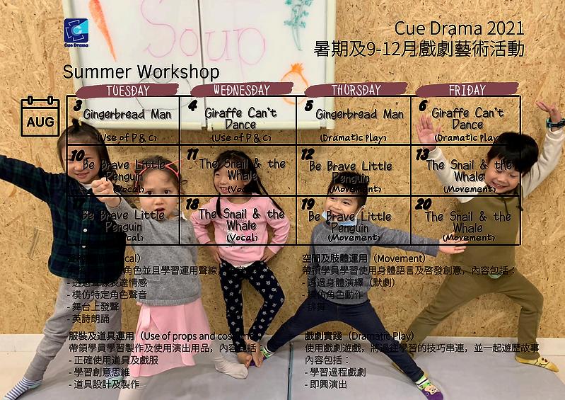 戲劇藝術課程 考試項目 TRINITY & LAMDA.png