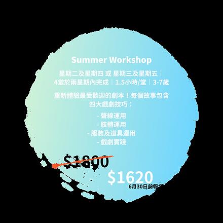 Summer Workshop.png