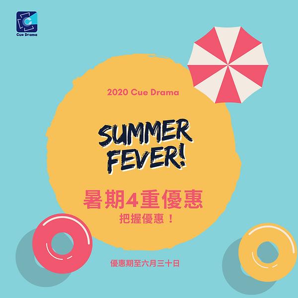 Summer Promotion 2020.png