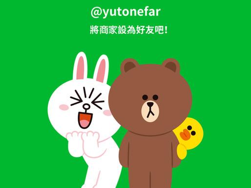YuToneFar開始用line@了!
