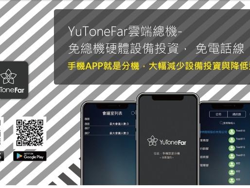 YuToneFar APP 改版重新上架囉!