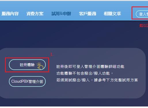 YuToneFar試用流程詳細介紹