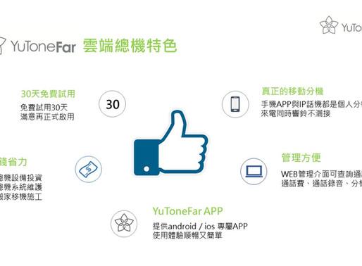 為什麼選擇YuToneFar雲端總機?