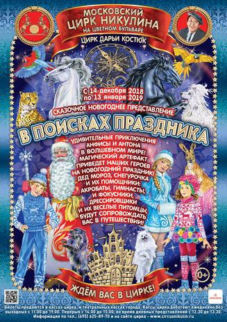 """В поисках праздника"""" в цирке Никулина на Цветном бульваре"""