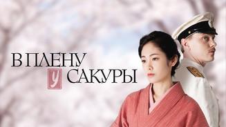 В Москве прошла премьера исторической драмы «В плену у сакуры»