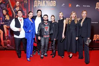 Вчера в столичном кинотеатре «Каро 11 Октябрь» состоялась премьера «Дракулов»