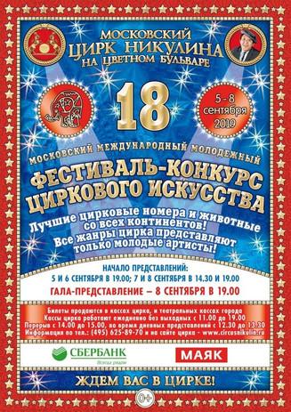 Цирк Никулина приглашает на Фестиваль