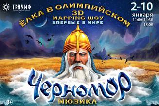 Мюзикл-сказка «Черномор»