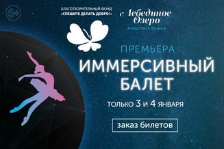 Впервые в Москве 3 и 4 января 2019 года состоится уникальное шоу – иммерсивный балет «Лебединое озер