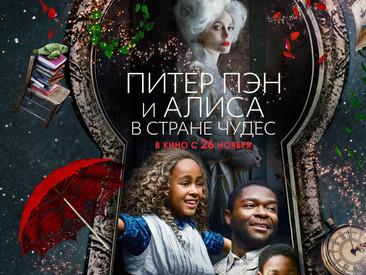 «Питер Пэн и Алиса в Стране Чудес»