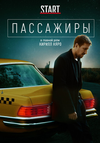 «Того что нет»: премьера клипа группы Би-2 на саундтрек к сериалу START «Пассажиры»