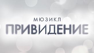 Мюзикл «Привидение» объявил актерский состав. Осенью премьера