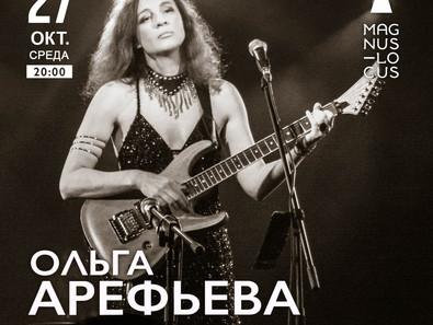 """Концерт Ольги Арефьевой с проектом """"Шарабан-Ковчег"""""""