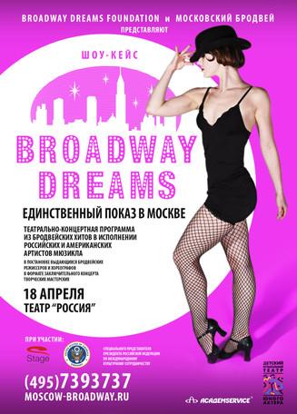 В Москву приедут звезды Бродвея