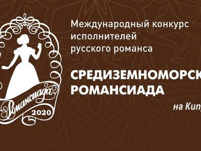 Международный конкурс «Романсиада» открывает свой 25 сезон!