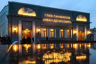 В Москве состоялась премьера «Иван Денисович»