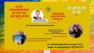 Финальное мероприятие по Гранту Мэра«Клуб тематических встреч на Декабрьской»