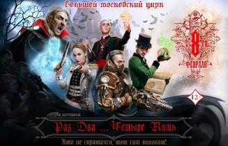 Цирковое шоу «По мотивам «Раз, два, …, четыре, пять»