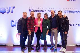 «Смолфут» - премьера в Москве