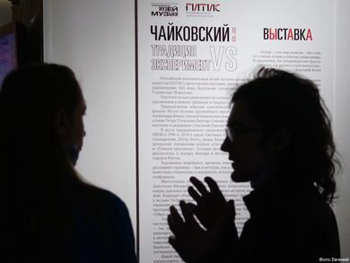 Музей Чайковского решился на творческий эксперимент