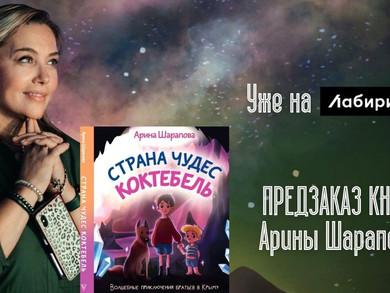 Телеведущая Арина Шарапова выпустила книгу сказок «Страна чудес Коктебель»
