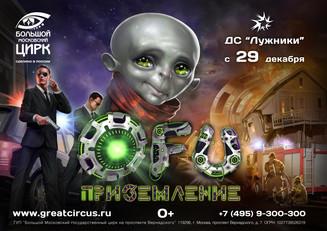 Цирковой проект «OFU»