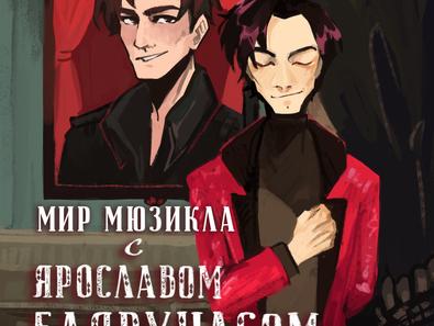 Мир мюзикла с Ярославом Баярунасом