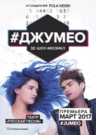 3D шоу-мюзикл#ДЖУМЕО
