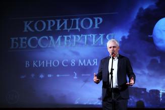 Премьера фильма «Коридор бессмертия» состоялась в Москве