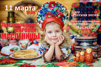 В театре «Русская песня» отпразднуют Широкую Масленицу