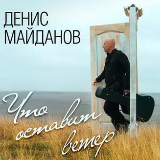 Денис Майданов с женой и дочкой покажет «Что оставит ветер»