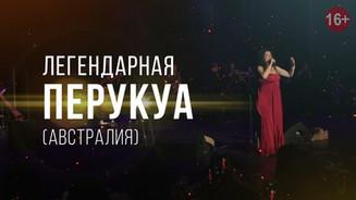 3 октября в Крокус Сити Холле пройдет единственное шоу Перукуа «Голос и Космос»
