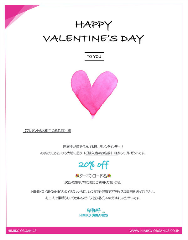 バレンタイン企画_HIMIKO-ORGANICS.jpg