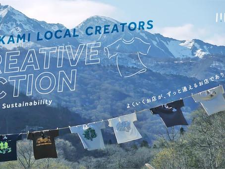 新プロジェクト始動!「MINAKAMI LOCAL CREATORS CREATIVE ACTION」