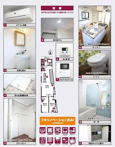 板橋区 図面3.jpg