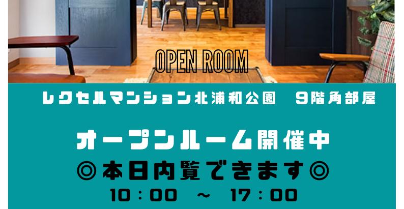 2021.3【販売・オープンルーム】北浦和レクセルマンション・リノベーション