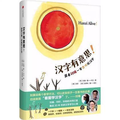 Chinese: Han Zhi Alive