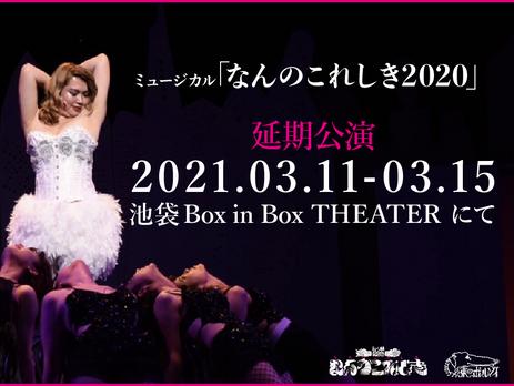 『なんのこれしき2020』延期公演の日程が決定しました!