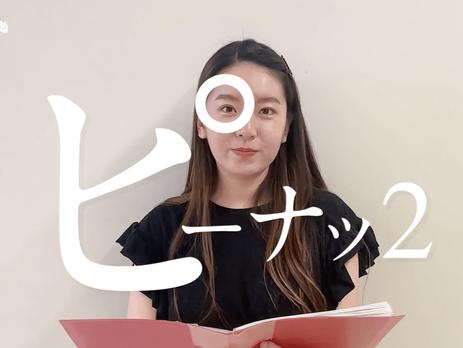 『なんのこれしき2020』劇中歌「ピーナッ2」映像公開!