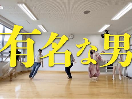 『なんのこれしき2020』劇中歌「有名な男」映像2バージョン同時公開!