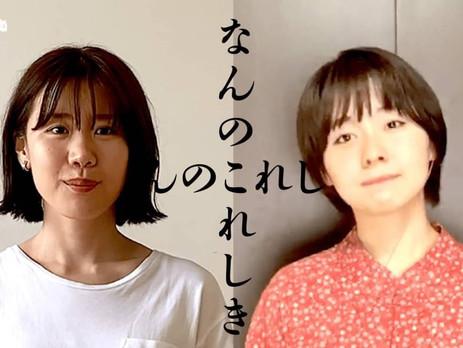 『なんのこれしき2020』劇中歌「なんのこれしき」映像公開!