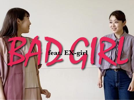 『なんのこれしき2020』劇中歌「バッドガール feat. EX-girl」映像公開!