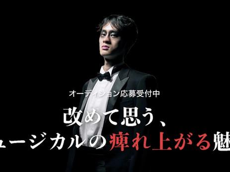 特別インタビューvol.2「ミュージカルの魅力を再確認」fromなんのこれしき2020